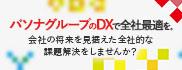 DX推進を支援する戦略パートナー