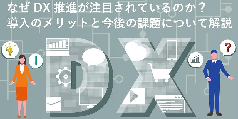 なぜDX推進が注目されているのか?導入のメリットや今後の課題について解説